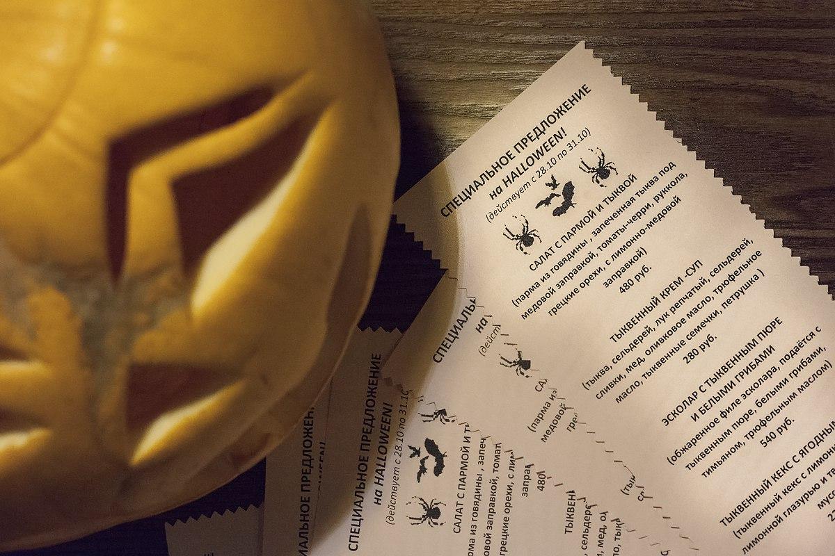 Специальное ТЫКВЕННОЕ меню на Хэллоуин