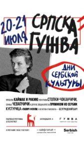 20-21 июля СРБСКА ГУЖВА — дни сербской культуры — впервые в Петербурге