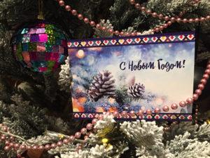 Новогодние открытки из Serbish c любовью